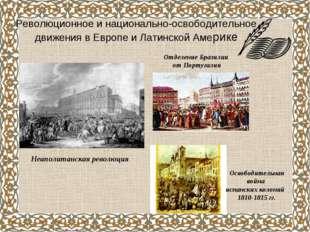 Революционное и национально-освободительное движения в Европе и Латинской Аме