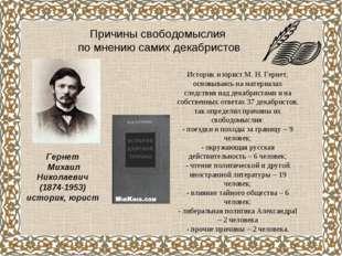 Причины свободомыслия по мнению самих декабристов Гернет Михаил Николаевич (1