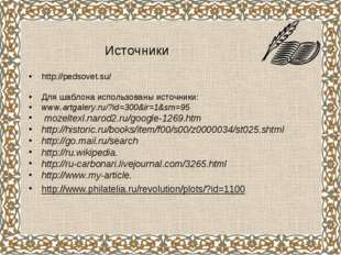http://pedsovet.su/ Для шаблона использованы источники: www.artgalery.ru/?id=