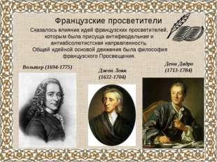 Французские просветители Джон Локк (1632-1704) Дени Дидро (1713-1784) Вольтер