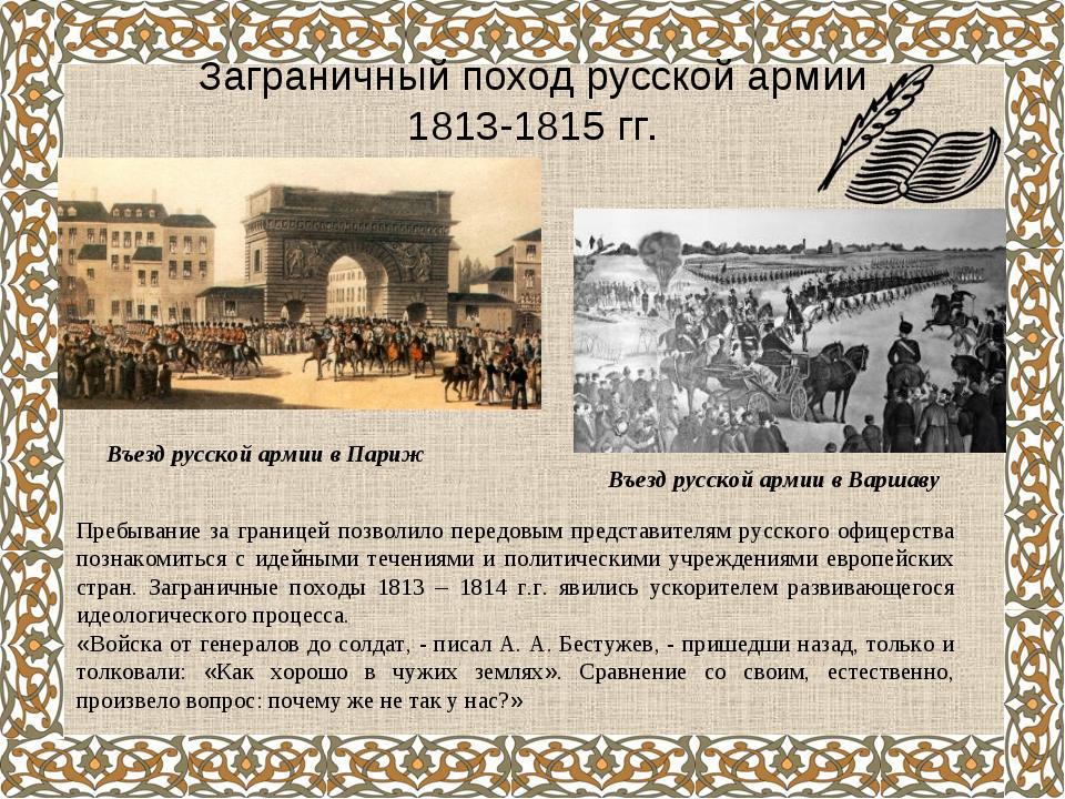 Заграничный поход русской армии 1813-1815 гг. Въезд русской армии в Париж Въе...