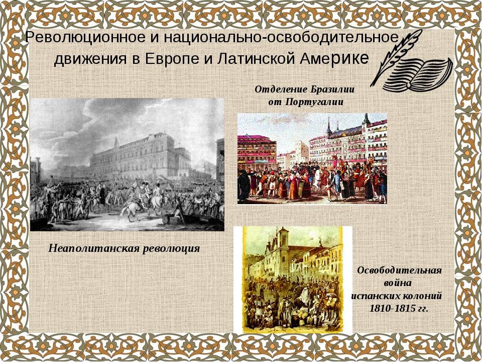 Революционное и национально-освободительное движения в Европе и Латинской Аме...