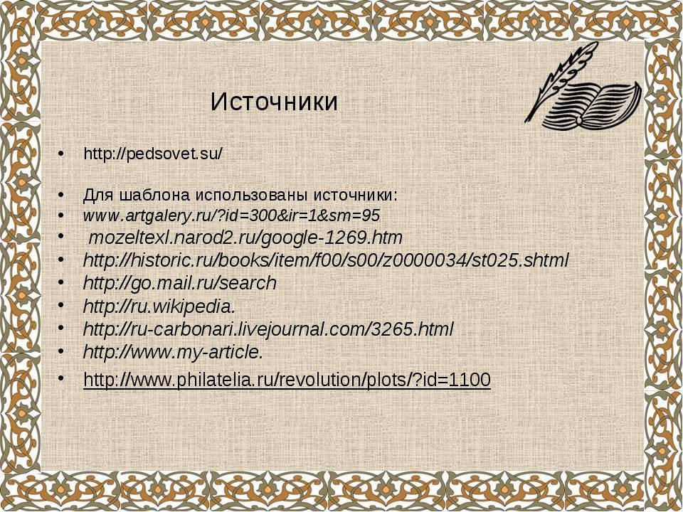 http://pedsovet.su/ Для шаблона использованы источники: www.artgalery.ru/?id=...