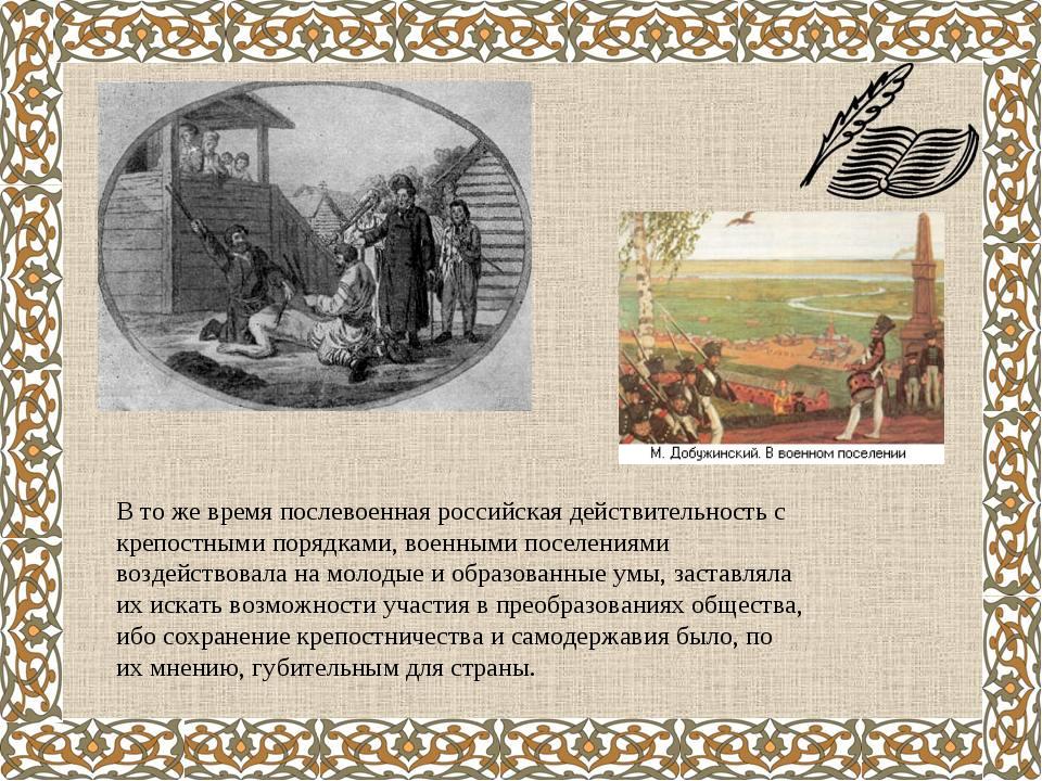 В то же время послевоенная российская действительность с крепостными порядкам...