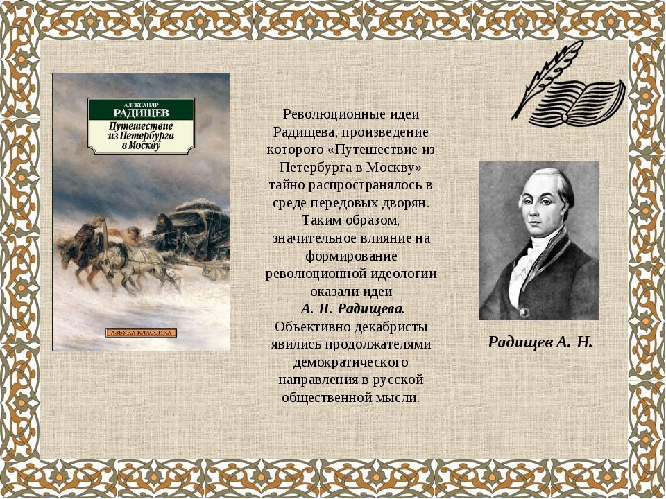 Радищев А. Н. Революционные идеи Радищева, произведение которого «Путешествие...