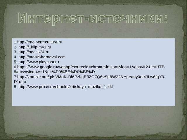 1.http://enc.permculture.ru 2. http://1klip.my1.ru 3. http://sochi-24.ru 4. h...