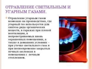 ОТРАВЛЕНИЕ СВЕТИЛЬНЫМ И УГАРНЫМ ГАЗАМИ. Отравление угарным газом возможно на