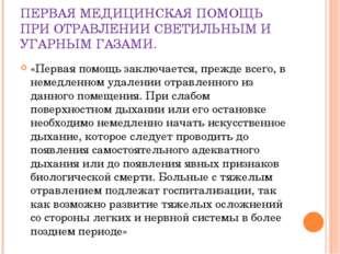 ПЕРВАЯ МЕДИЦИНСКАЯ ПОМОЩЬ ПРИ ОТРАВЛЕНИИ СВЕТИЛЬНЫМ И УГАРНЫМ ГАЗАМИ. «Первая