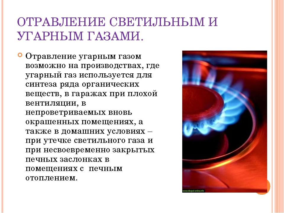ОТРАВЛЕНИЕ СВЕТИЛЬНЫМ И УГАРНЫМ ГАЗАМИ. Отравление угарным газом возможно на...