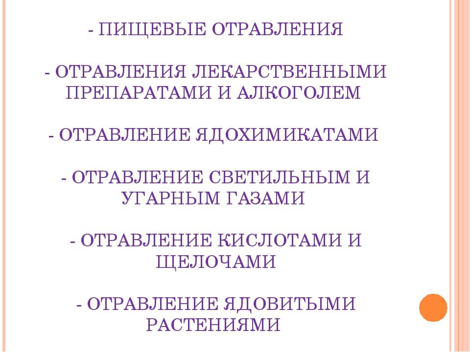 КЛАССИФИКАЦИЯ ОТРАВЛЕНИЯ - ПИЩЕВЫЕ ОТРАВЛЕНИЯ - ОТРАВЛЕНИЯ ЛЕКАРСТВЕННЫМИ ПР...