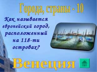 Как называется европейский город, расположенный на 118-ти островах?