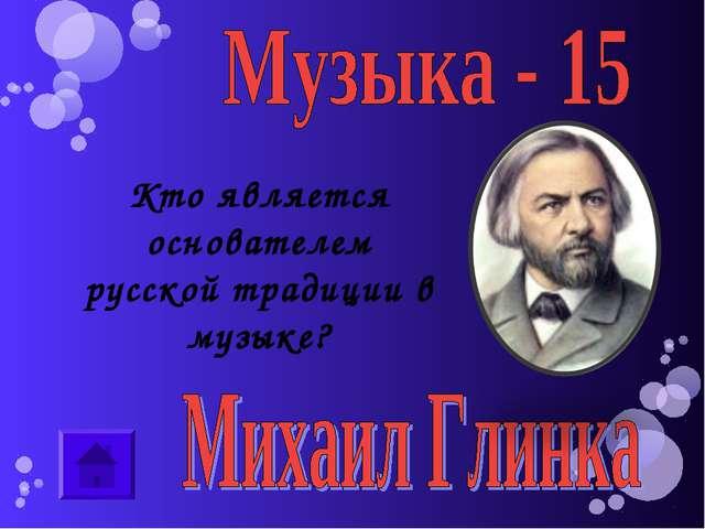 Кто является основателем русской традиции в музыке?