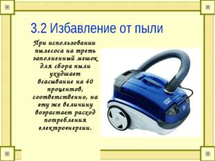 3.2 Избавление от пыли При использовании пылесоса на треть заполненный мешок