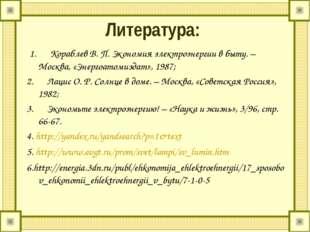 Литература: 1. Кораблев В. П. Экономия электроэнергии в быту. –Москва, «