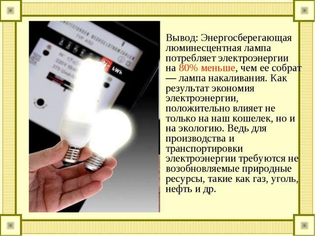 Вывод: Энергосберегающая люминесцентная лампа потребляет электроэнергии на 80...