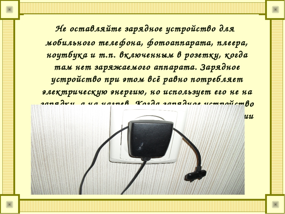 Не оставляйте зарядное устройство для мобильного телефона, фотоаппарата, пле...