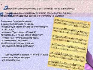 Огинский старался облегчить участь жителей Литвы и Белой Руси Помощь своим