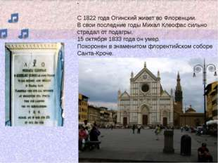 С 1822 года Огинский живет во Флоренции. В свои последние годы Михал Клеофа