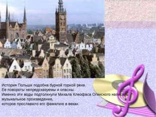 История Польши подобна бурной горной реке. Ее повороты непредсказуемы и опасн