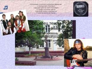 Исполнение Полонеза в нескольких вариантах: 1. Белорусские «Песняры» 2.Духово