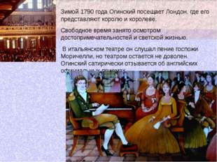 Зимой 1790 года Огинский посещает Лондон, где его представляют королю и корол