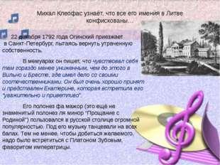 Михал Клеофас узнаёт, что все его имения в Литве конфискованы… 22 декабря 179