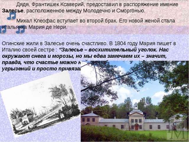 Дядя, Франтишек Ксаверий, предоставил в распоряжение имение Залесье, располо...