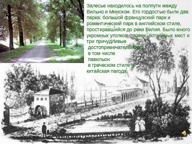 Залесье находилось на полпути между Вильно и Минском. Его гордостью были два...