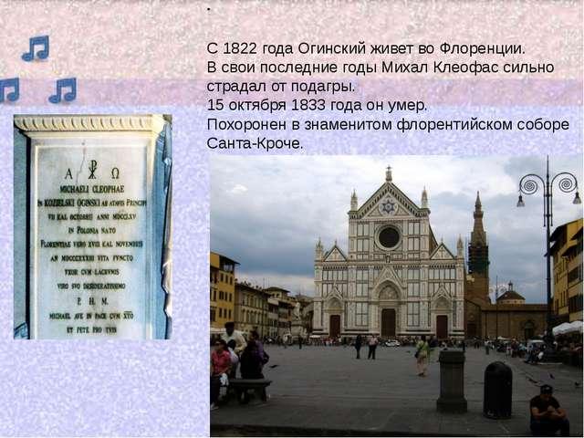 С 1822 года Огинский живет во Флоренции. В свои последние годы Михал Клеофа...