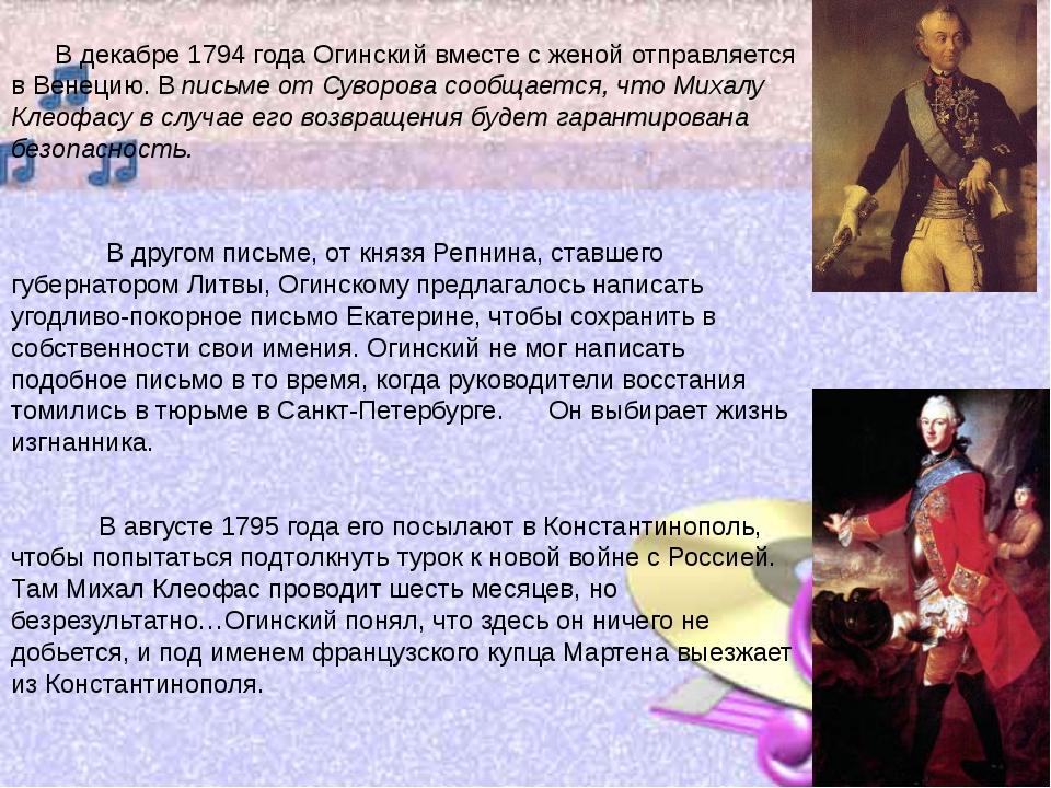 В декабре 1794 года Огинский вместе с женой отправляется в Венецию. В письме...