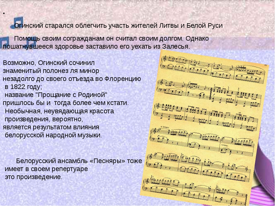 Огинский старался облегчить участь жителей Литвы и Белой Руси Помощь своим...
