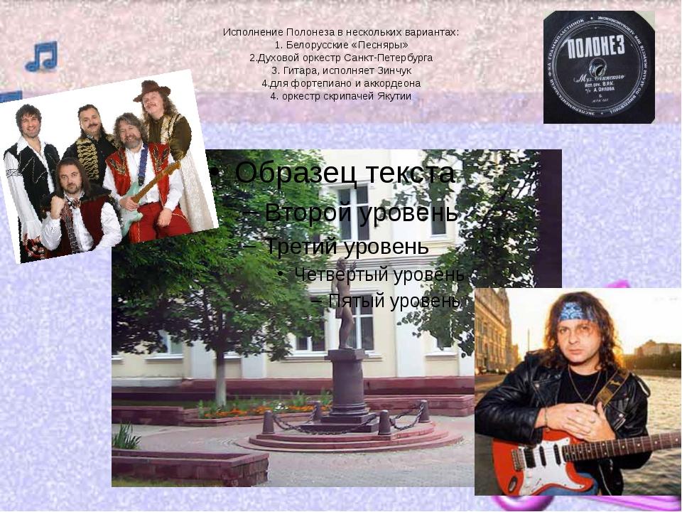 Исполнение Полонеза в нескольких вариантах: 1. Белорусские «Песняры» 2.Духово...