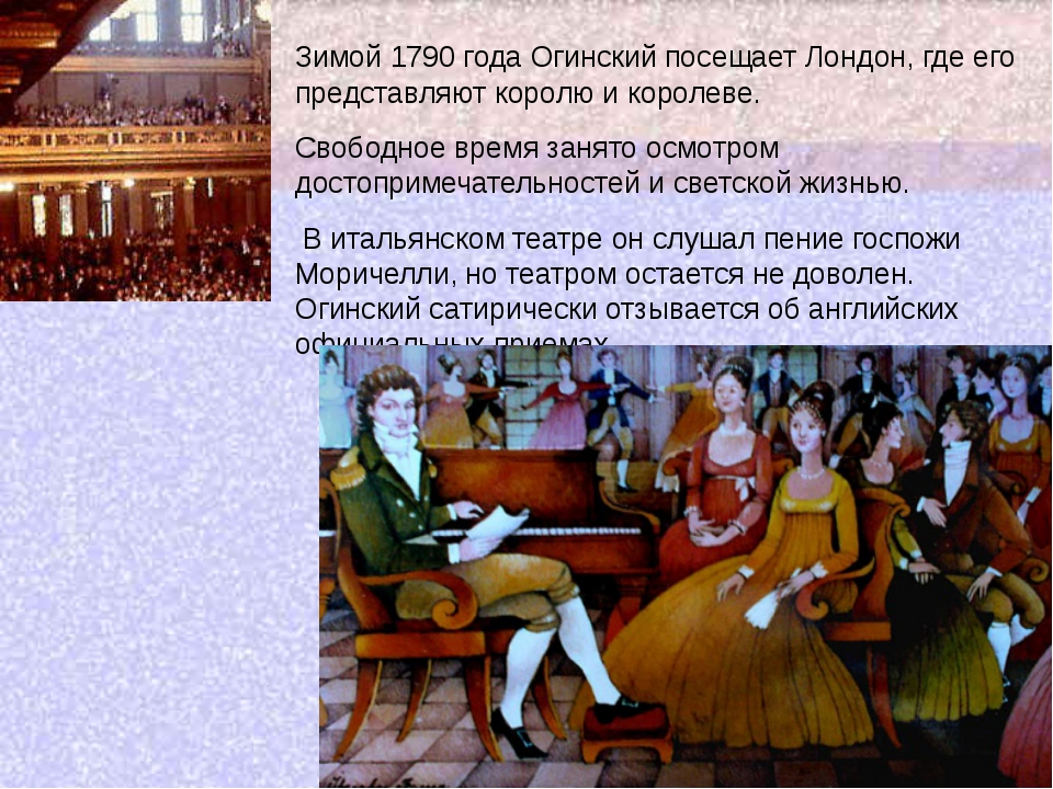 Зимой 1790 года Огинский посещает Лондон, где его представляют королю и корол...
