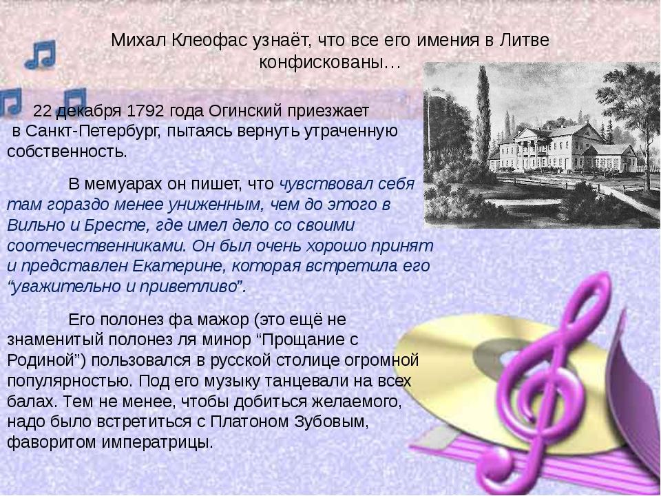 Михал Клеофас узнаёт, что все его имения в Литве конфискованы… 22 декабря 179...