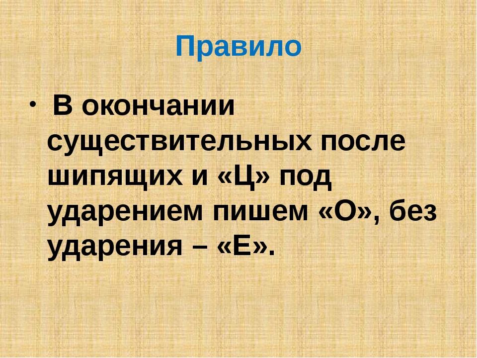 Правило В окончании существительных после шипящих и «Ц» под ударением пишем «...