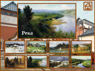 Источники: Зима. Имоченцы http://palitra-ru.ru/uploads/images/Gallery/rhpolen