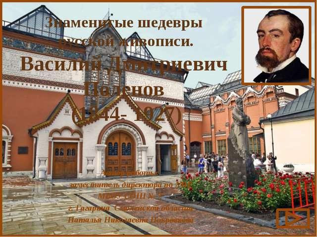 Знаменитые шедевры русской живописи. Василий Дмитриевич Поленов (1844-1927)...