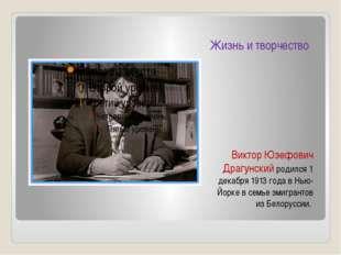 Жизнь и творчество Виктор Юзефович Драгунский родился 1 декабря 1913 года в Н