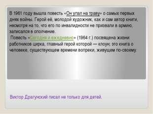 Виктор Драгунский писал не только для детей. В 1961 году вышла повесть «Он уп