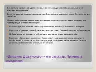 «Витамины Драгунского» – его рассказы. Принимать ежедневно! Все рассказы разн