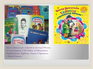 Книги Драгунского читают не только в России, но и на Украине, в Молдавии, в У