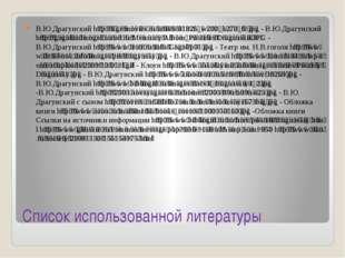 Список использованной литературы. В.Ю.Драгунский http://i.getmo