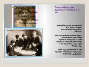 Трудовая биография Драгунского началась в 16 лет. В школе Виктор был заводило