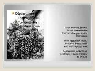 Когда началась Великая Отечественная война, Драгунский вступил в ряды ополче