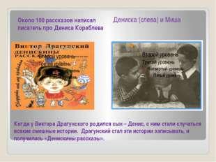 Когда у Виктора Драгунского родился сын – Денис, с ним стали случаться всякие