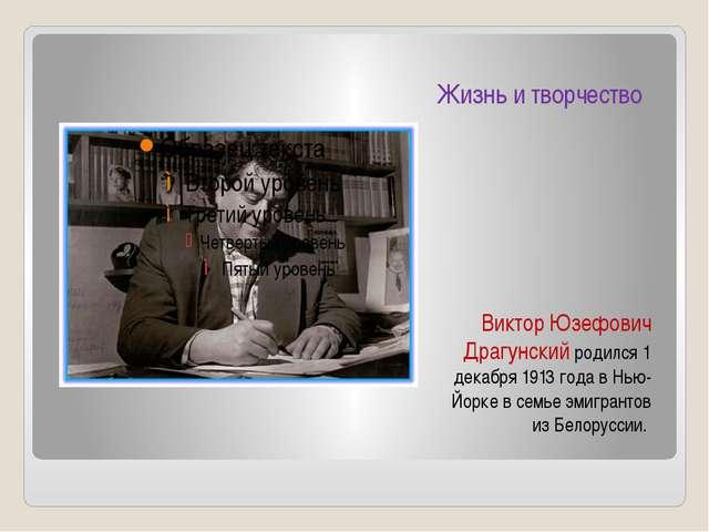 Жизнь и творчество Виктор Юзефович Драгунский родился 1 декабря 1913 года в Н...