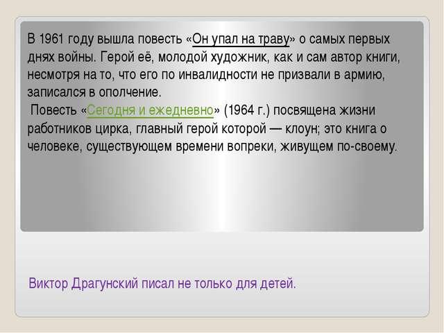 Виктор Драгунский писал не только для детей. В 1961 году вышла повесть «Он уп...