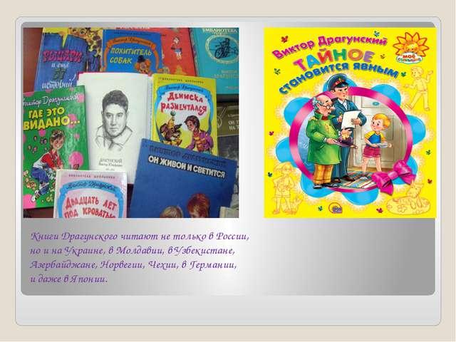 Книги Драгунского читают не только в России, но и на Украине, в Молдавии, в У...