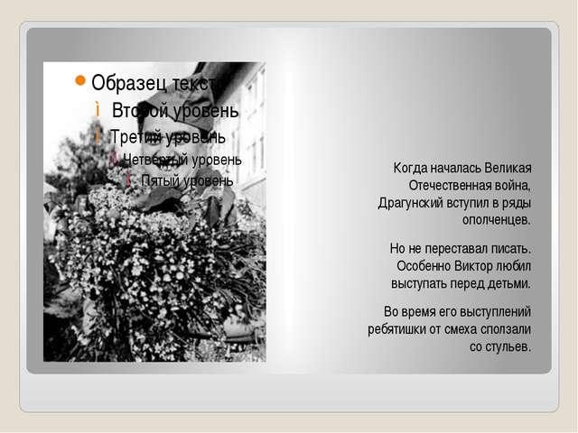 Когда началась Великая Отечественная война, Драгунский вступил в ряды ополче...
