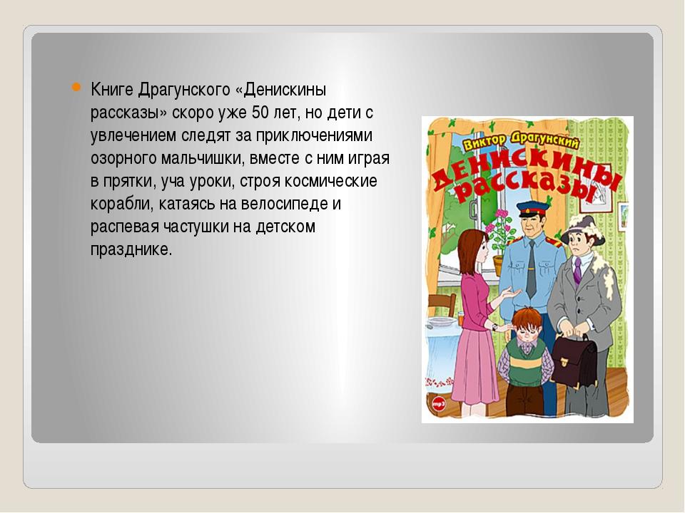 Книге Драгунского «Денискины рассказы» скоро уже 50 лет, но дети с увлечение...